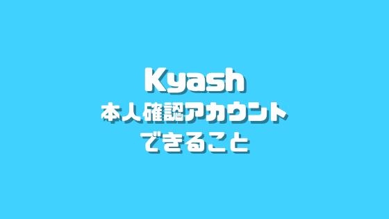 Kyash本人確認アカウントでできること