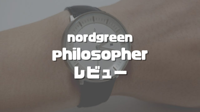 nordgreen philosopherレビュー