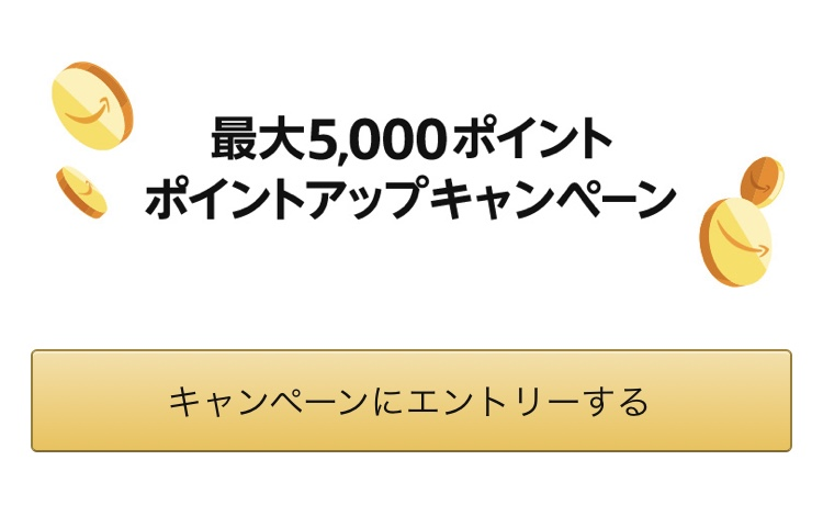 Amazonポイントアップキャンペーンにエントリー