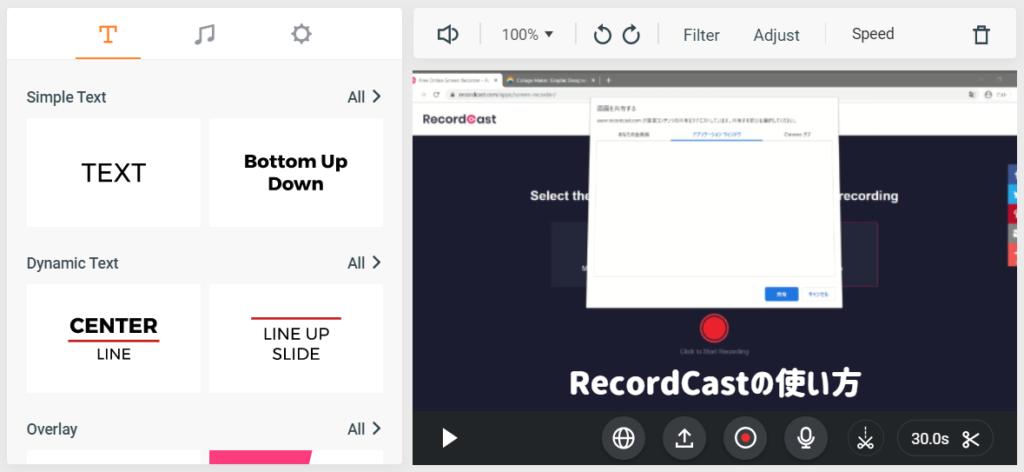 FlexClipの連携