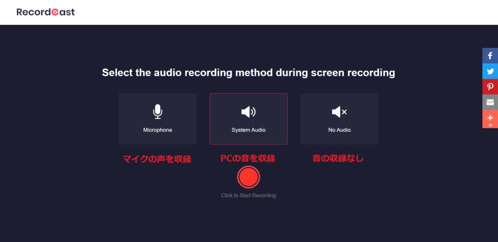 収録音声の選択