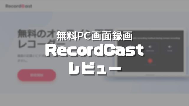 RecordCastレビュー