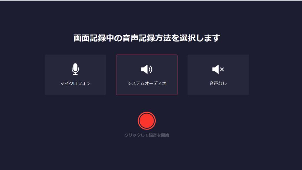 RecordCastのメイン画面