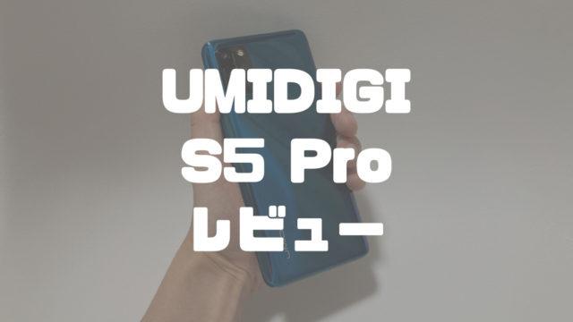UMIDIGI S5 Pro レビュー