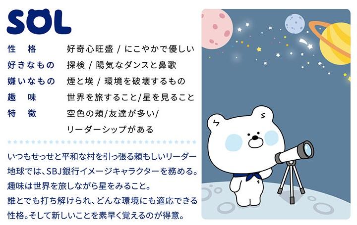 SBJ銀行イメージキャラクターSOL