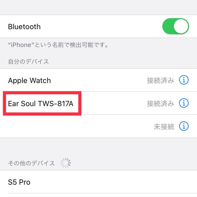 TWS-817Aのペアリング(iOS)