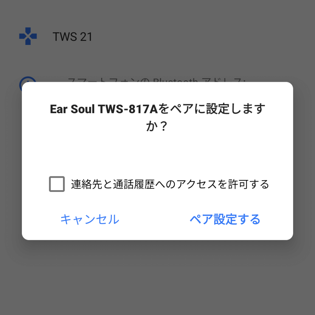 TWS-817Aのペアリング(Android)