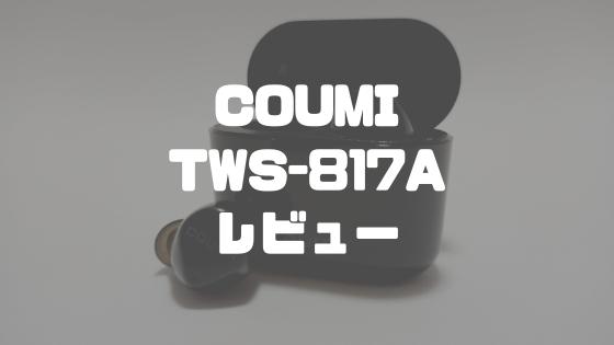 TWS-817Aレビュー