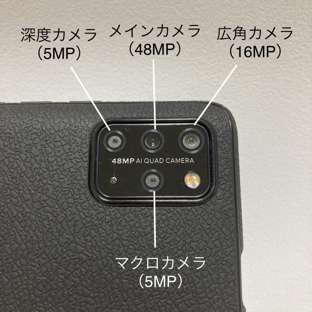 UMIDIGI S5 Proのカメラ