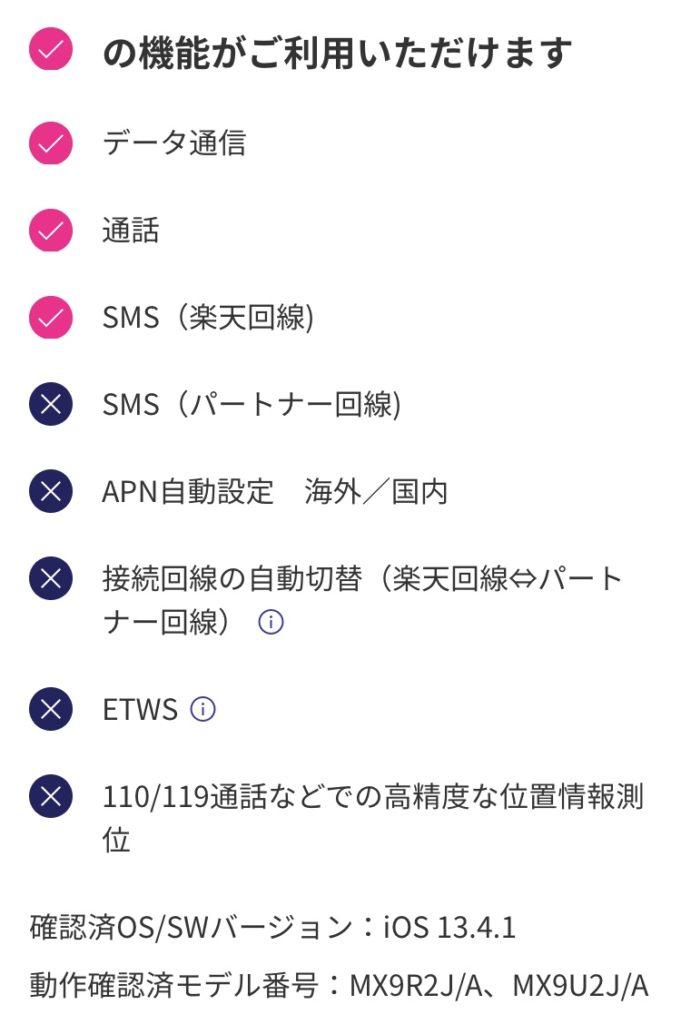 iPhone SE(第2世代)で使えるRakuten UN-LIMITの機能