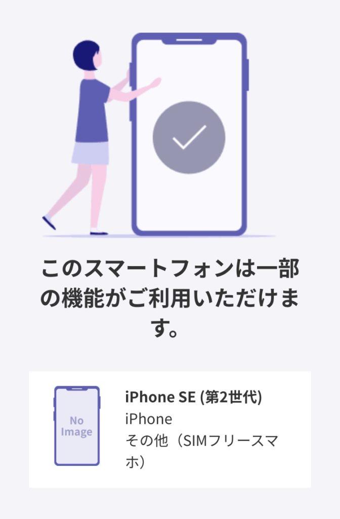 Iphone SE(第2世代)はRakuten UN-LIMIT一部非対応