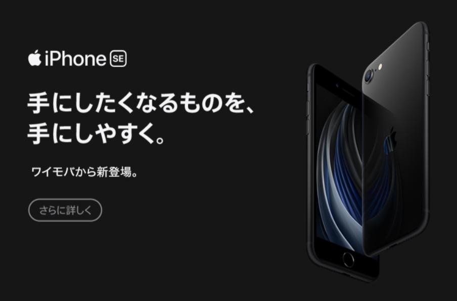 ワイモバイルでiPhone SE販売開始