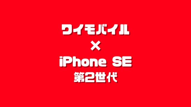 ワイモバイル×iPhone SE(第2世代)