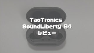 TaoTronics SoundLiberty 94レビュー