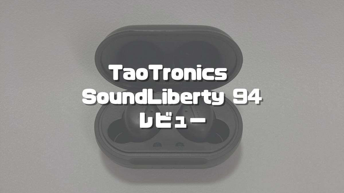 TaoTronics SoundLiberty 94レビュー