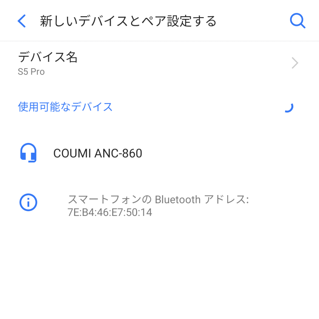 ANC-860のペアリング