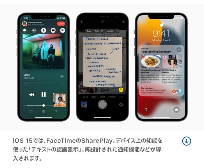 iPhone SE(第1世代)はiOS 15に対応する