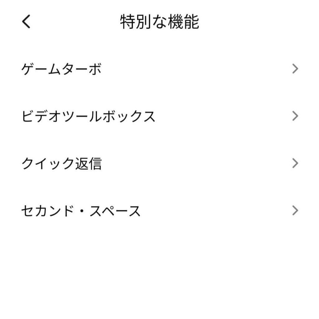 Redmi Note 9Sの独自機能