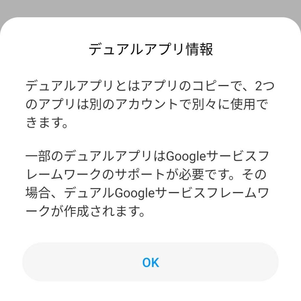 デュアルアプリ