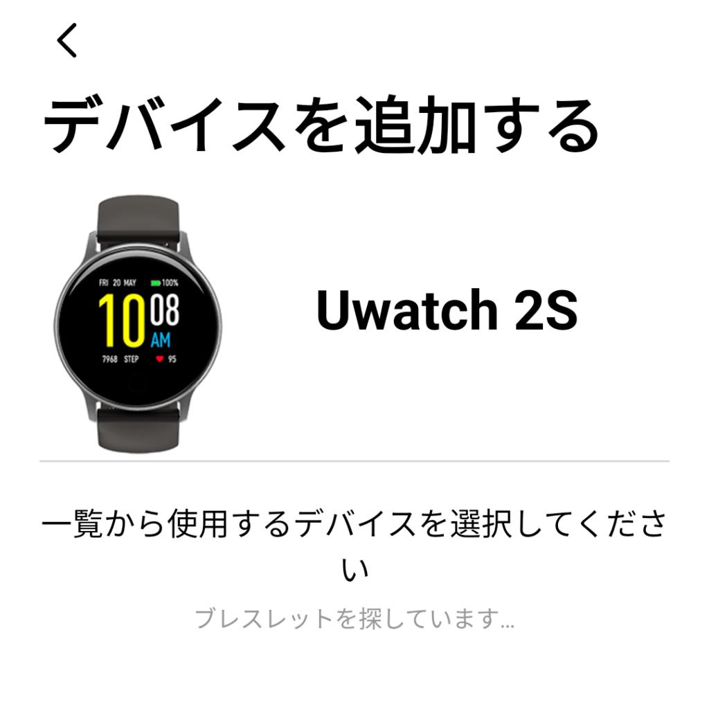 Uwatch 2Sのペアリング