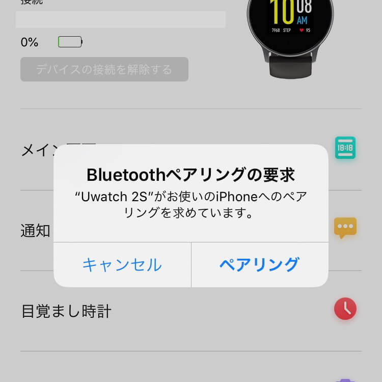 iPhoneでUwatch 2Sを使う