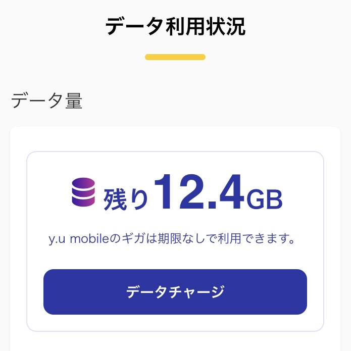y.u mobileのギガストック