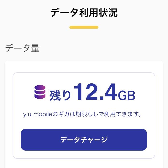 y.u mobileのギガストック