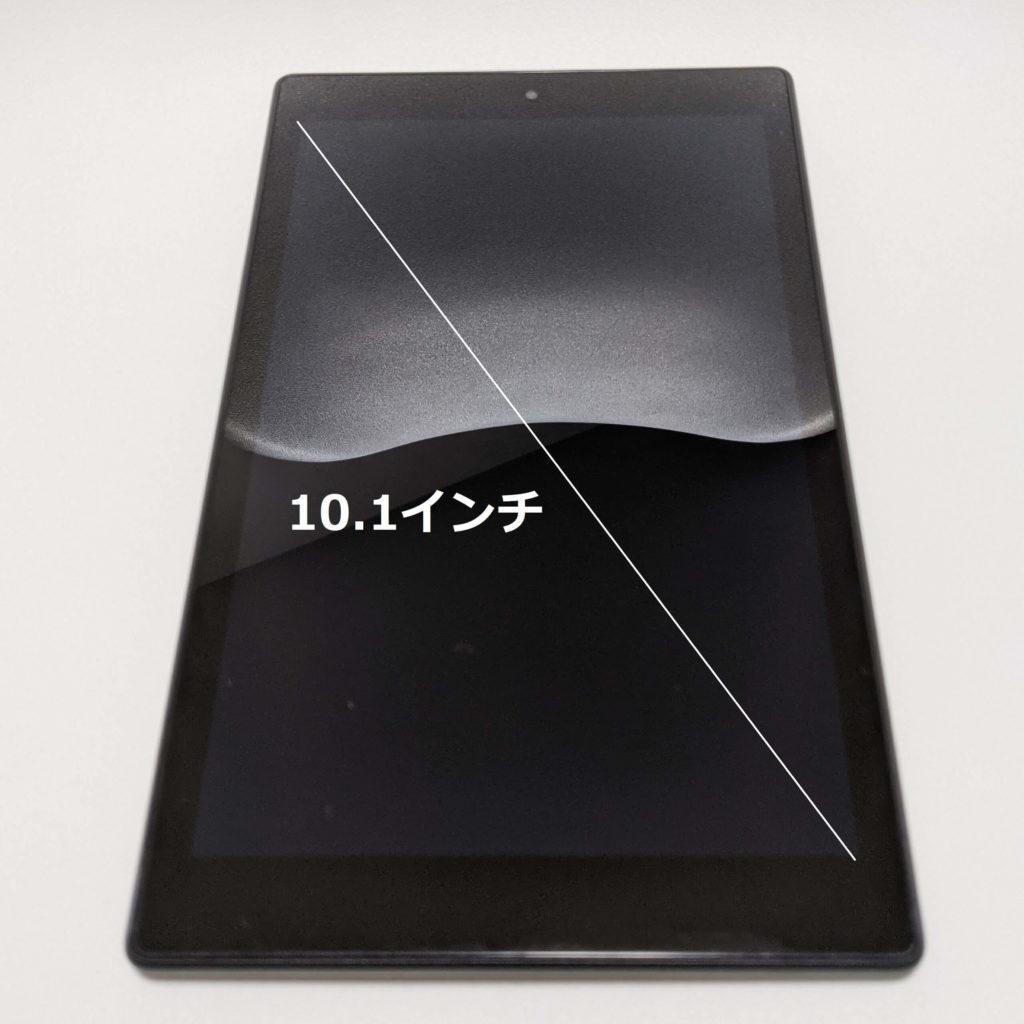 Fire HD 10の液晶サイズ