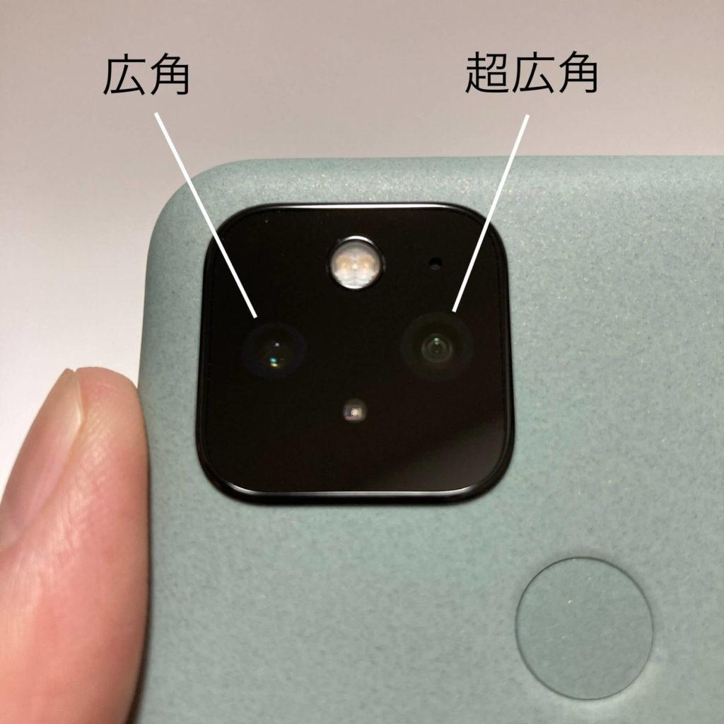 Pixel 5の2つのカメラ