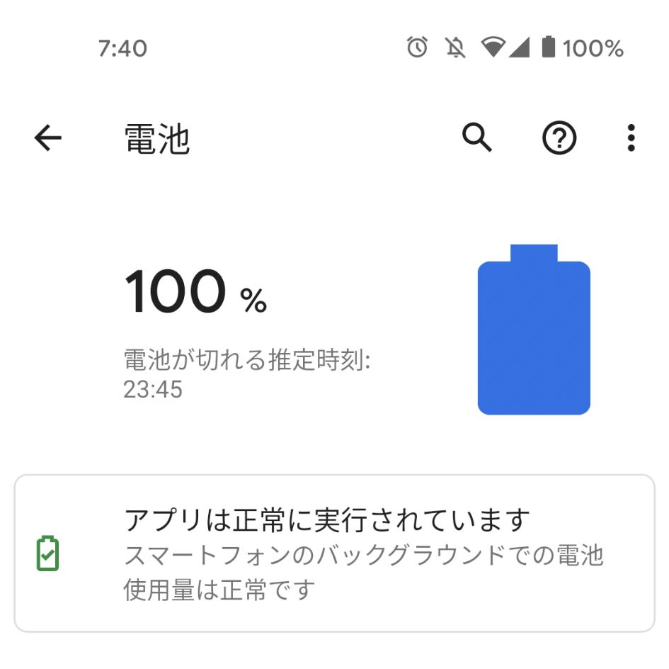 Pixel 5のバッテリー性能