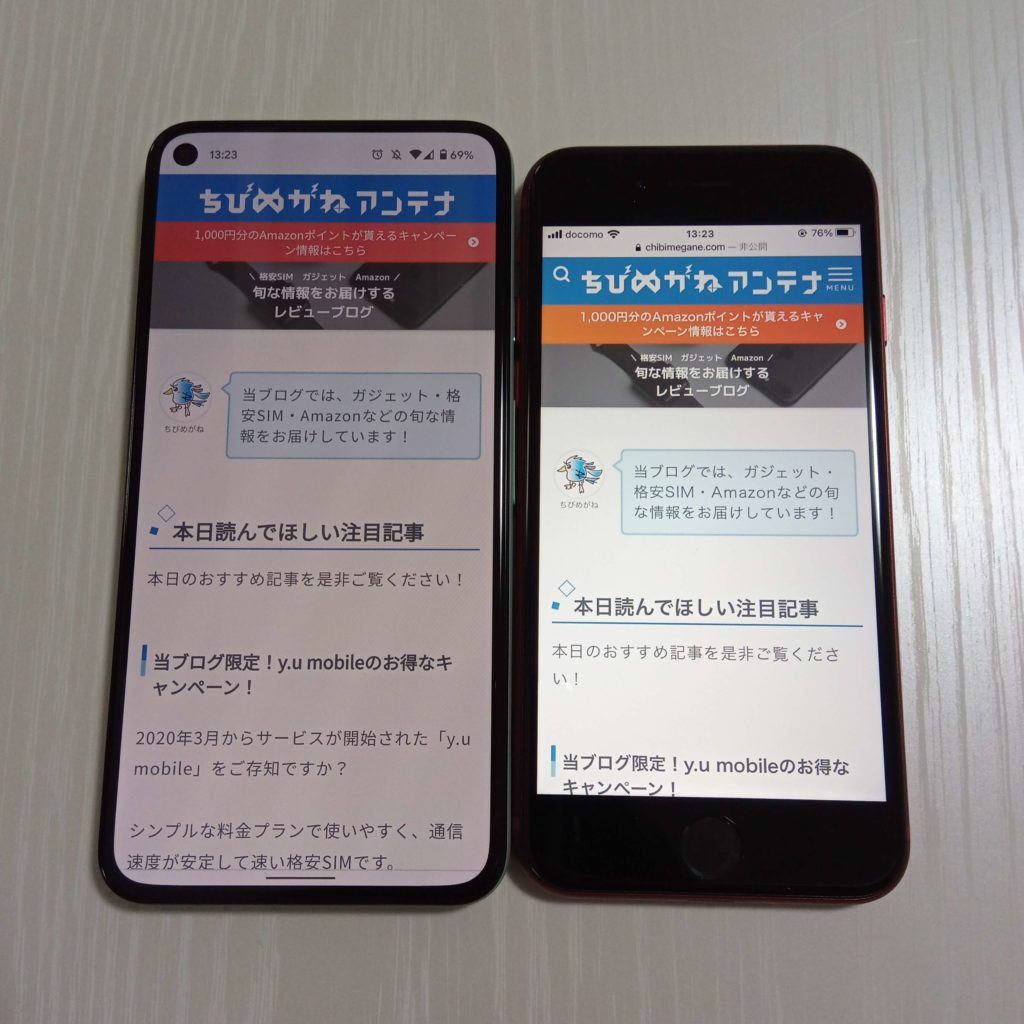 Pixel 5とiPhone SEのディスプレイサイズ比較