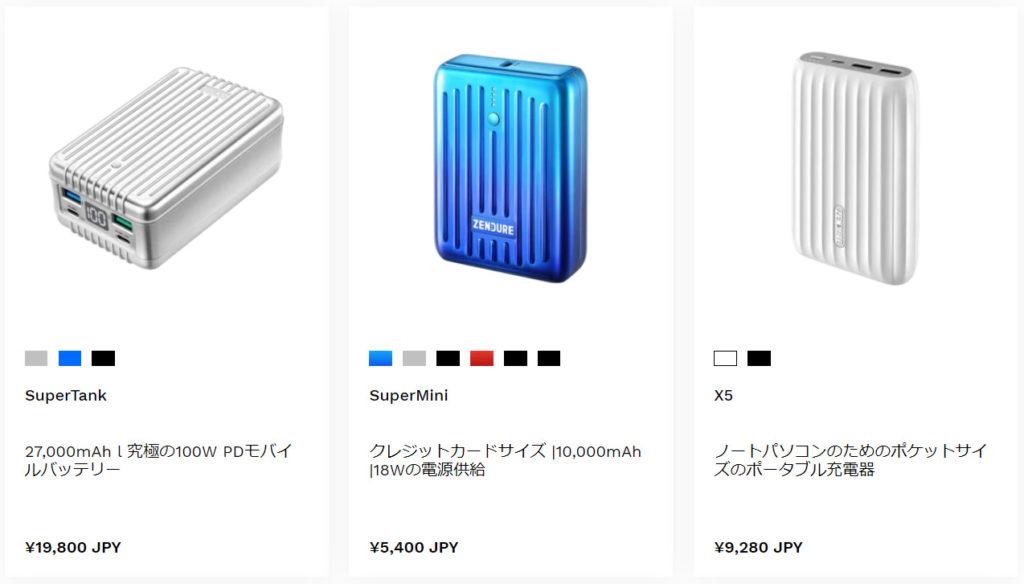Zendureモバイルバッテリーのデザイン