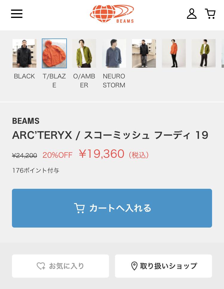 ARC'TERYXのブルゾン(BEAMS公式オンラインショップ)