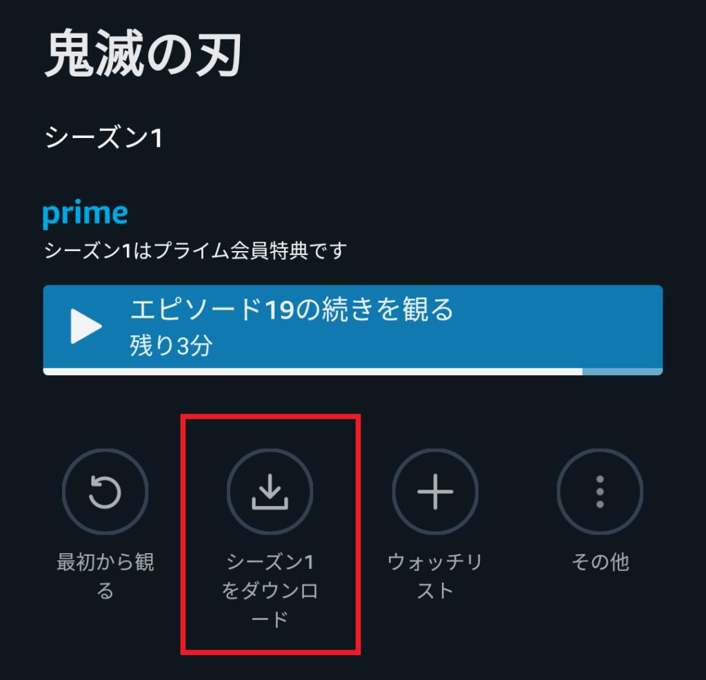 プライム・ビデオはダウンロード可能
