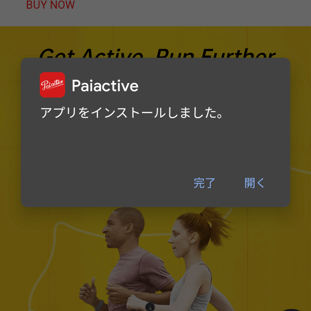 公式サイトからPaiactiveをダウンロード