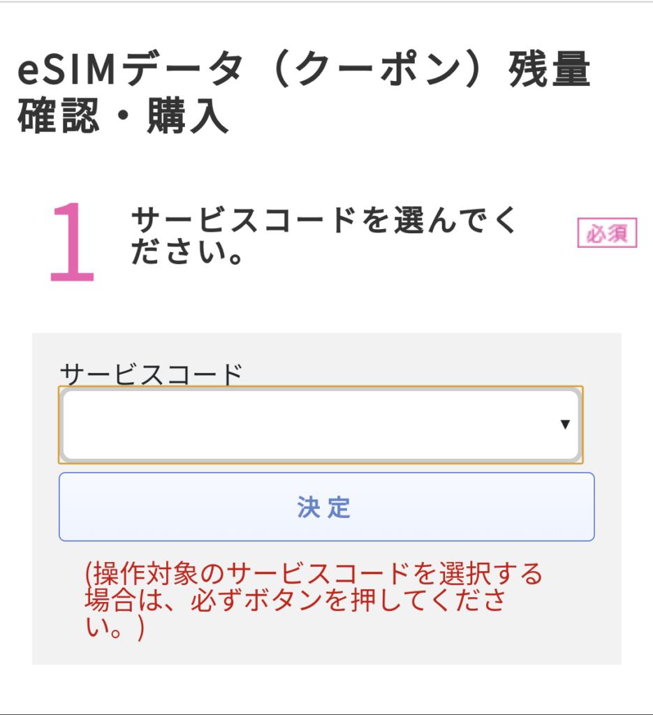 サービスコードの選択