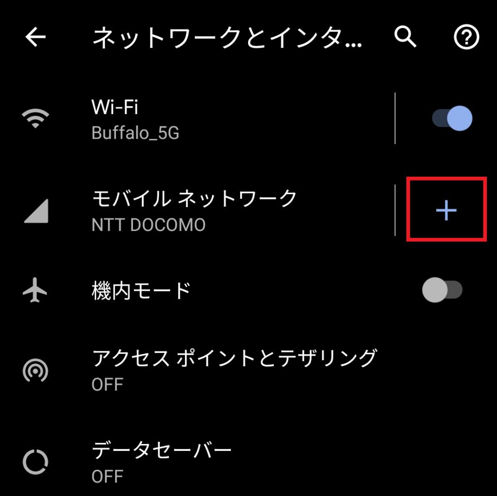 モバイルネットワークを追加