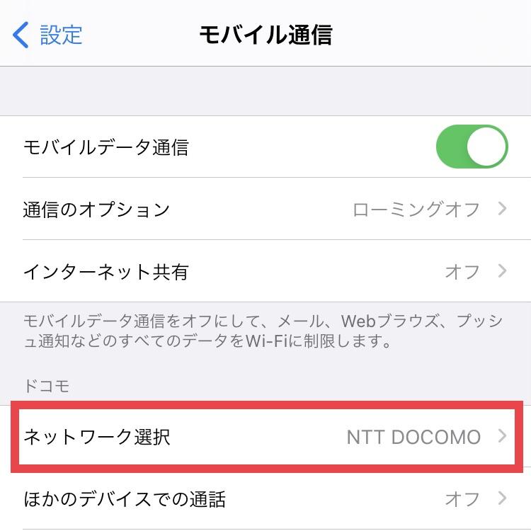 楽天回線エリアを確認(iOS)
