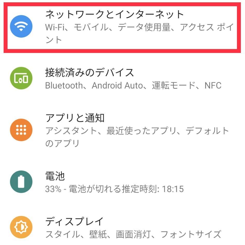 楽天回線エリアを確認(Android)
