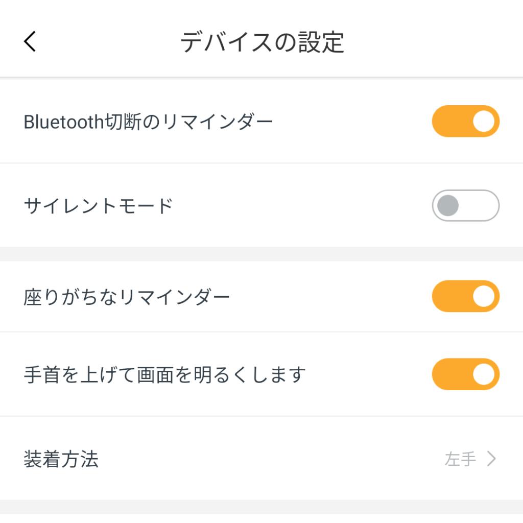 Bluetooth切断リマインダー