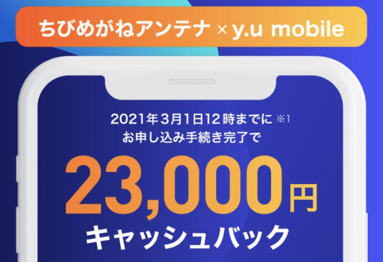 3月1日までの申込みで23,000円キャッシュバック