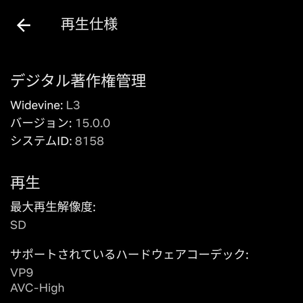 A9 ProでのNetflix再生仕様