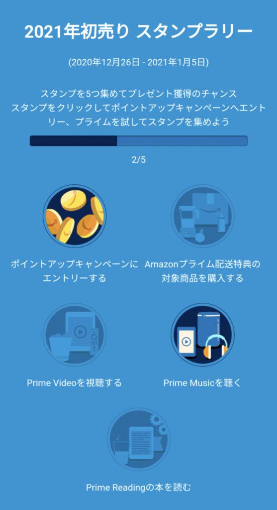 Amazonプライムのスタンプラリー