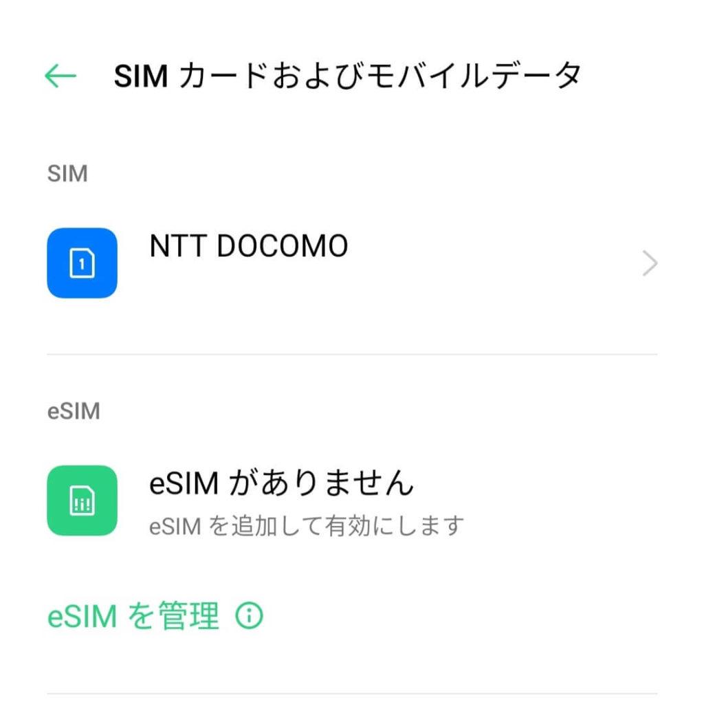 eSIMと物理SIMを搭載可能