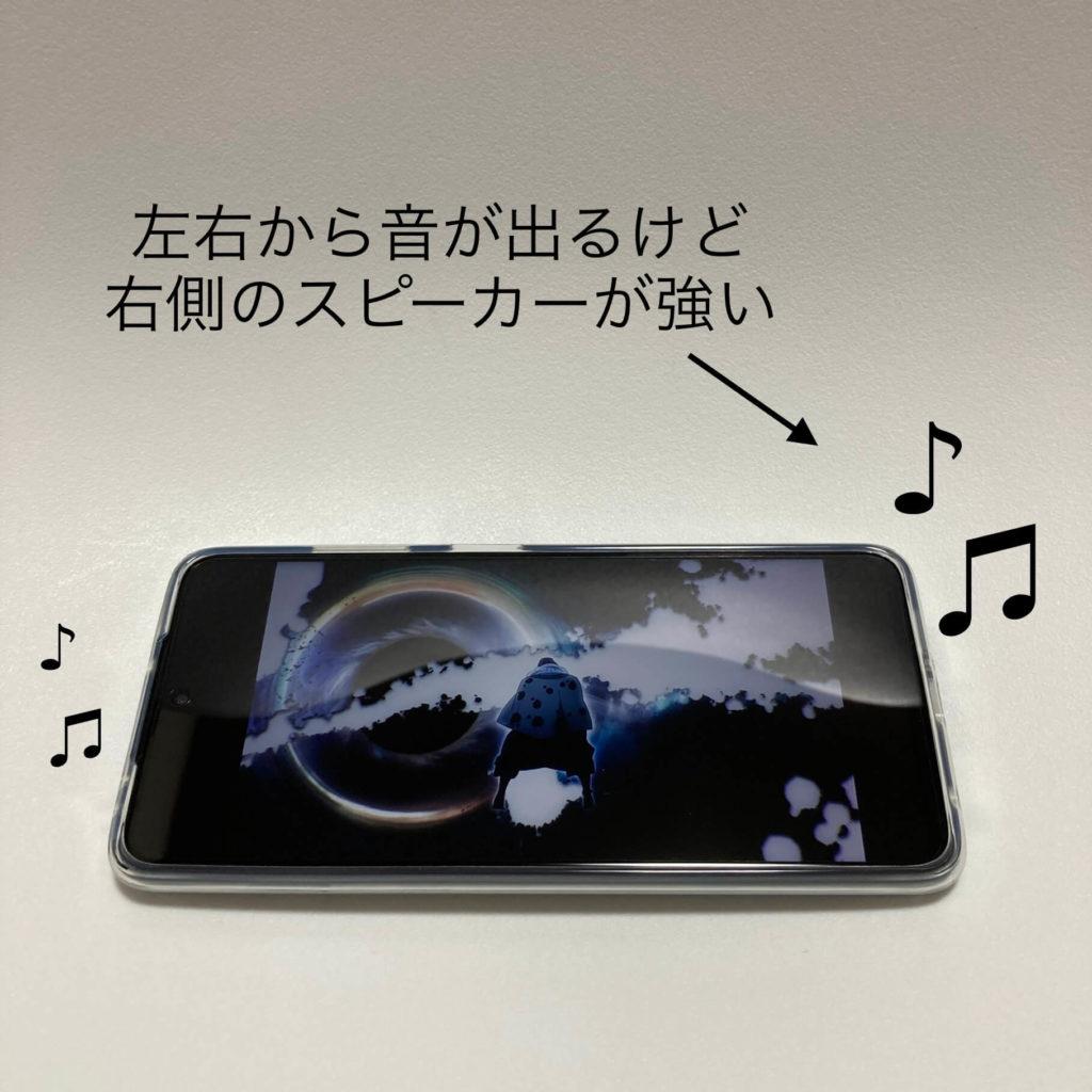 POCO X3 NFCのスピーカー性能