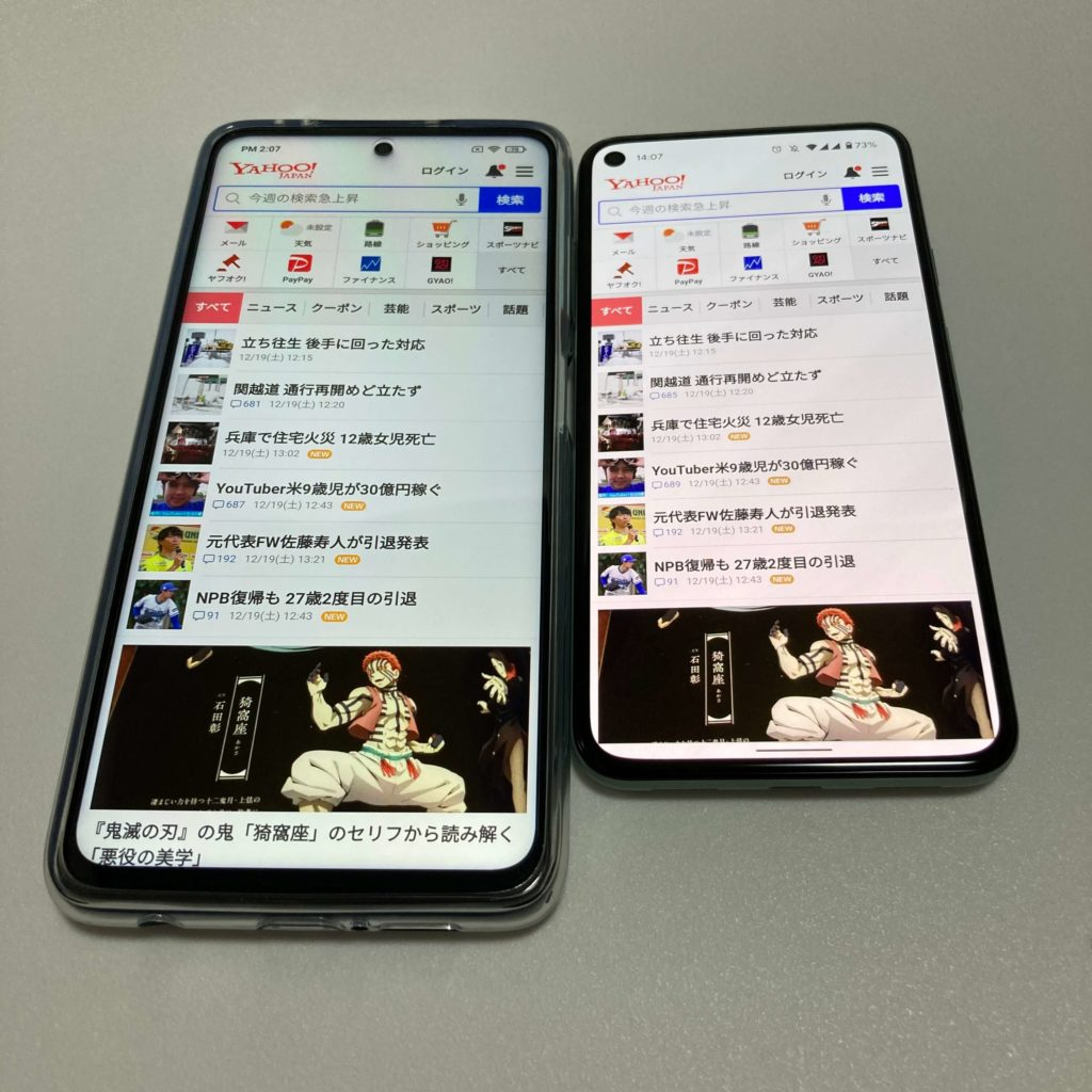 POCO X3 NFCとGoogle Pixel 5