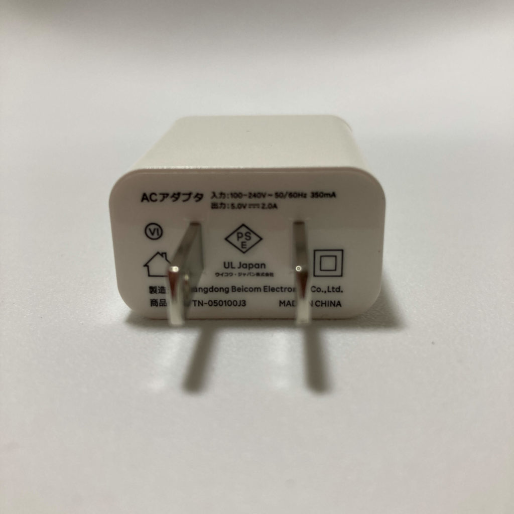Rakuten Hand付属のUSB充電器