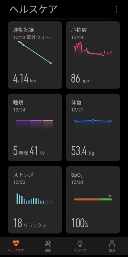 HUAWEI Watch FITのデータ同期