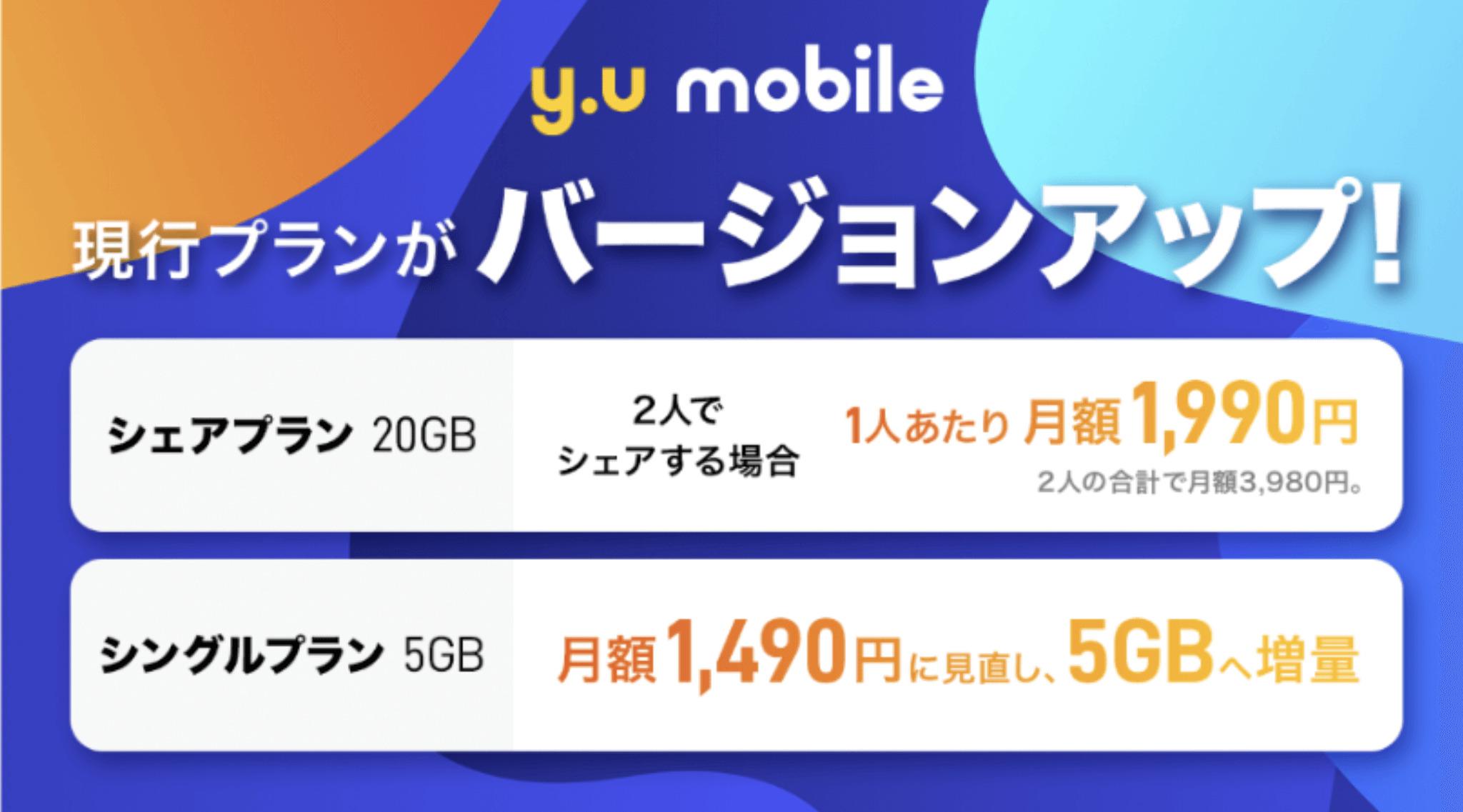 y.u mobile新料金プラン