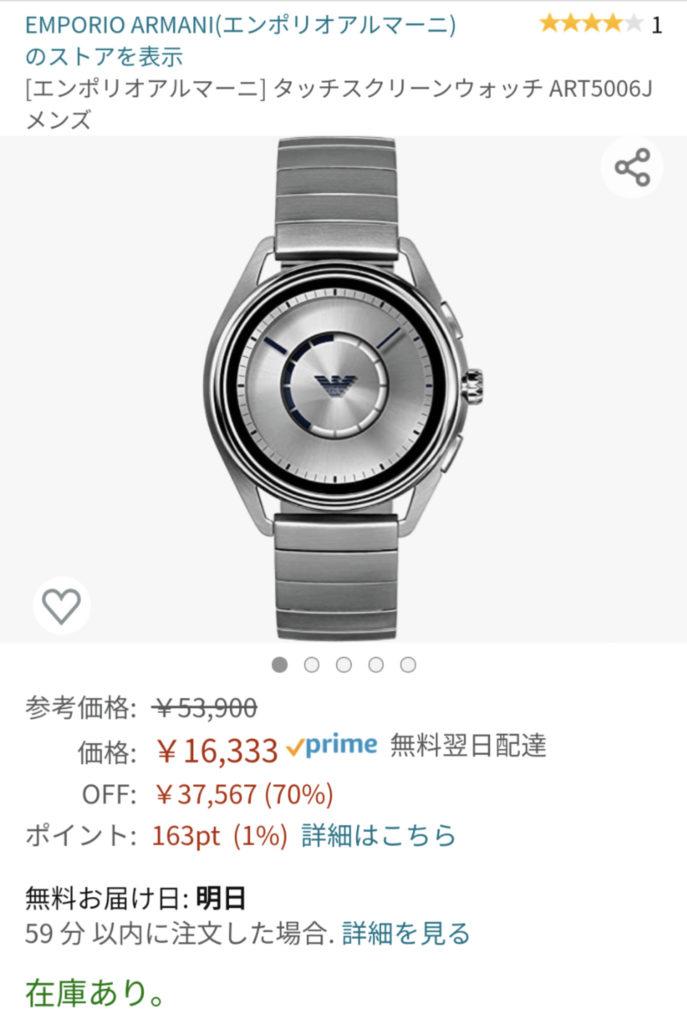 ART5006Jのセール価格